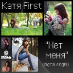 Катя First (экс Катя Чехова) - Нет меня (Digital single)