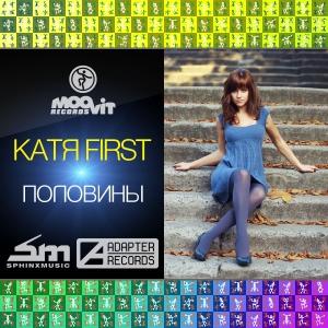 Катя First (экс Катя Чехова) - Половины
